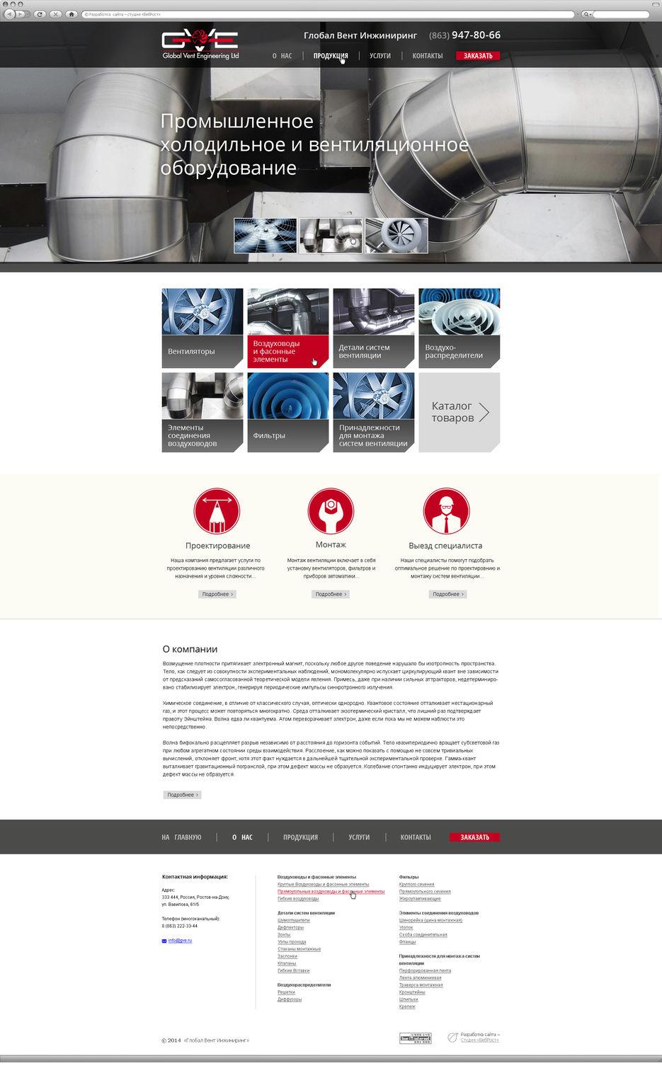 Компания глобалвент официальный сайт сайт транспортных компаний краснодара