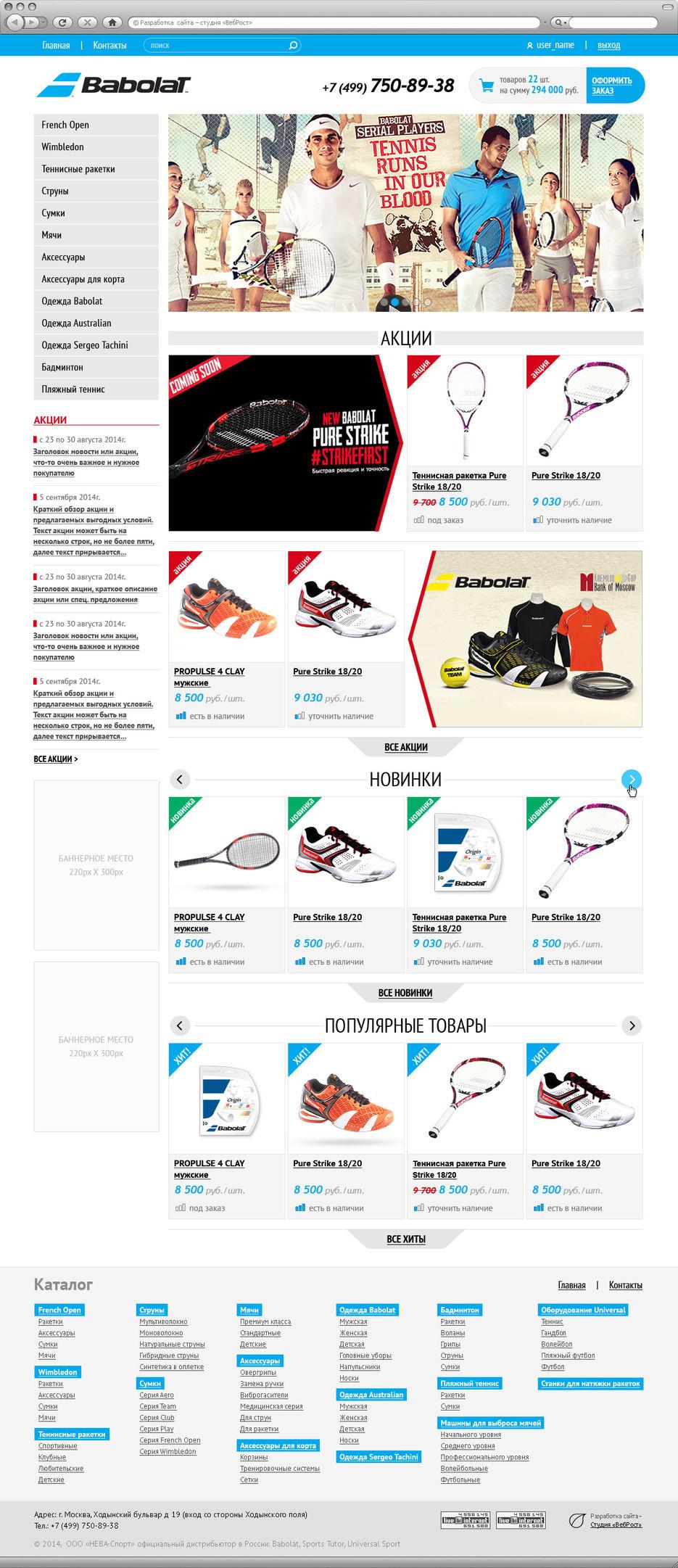 2302e4a32715 Адаптивный интернет магазин Нева спорт — Работа №6 — Портфолио ...