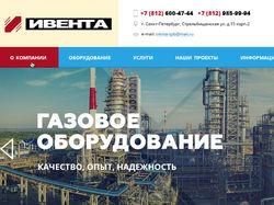 """Разработка сайта-каталога компании """"Ивента"""""""