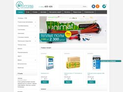 Интернет-магазин для компании ЖилГрад