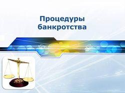 Презентация к докладу