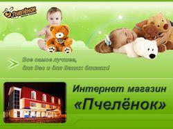 Презентация интернет магазина