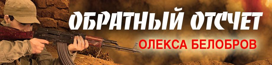ОЛЕКСА БЕЛОБРОВ РОМАН ОБРАТНЫЙ ОТСЧЕТ СКАЧАТЬ БЕСПЛАТНО
