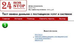 Интеграции с платежным терминалом 24nonstop.com.ua