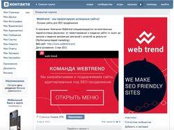Оформление меню ВК - WebTrend