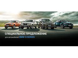 Баннер - BMW X-Series