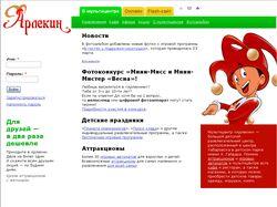 Сайт мультицентра «Арлекин»