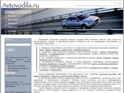 On-line учебник по вождению автомобилем