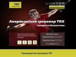 """"""" Тренажер TRX """""""