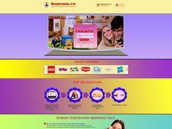 Лейдинг-интернет-магазин-детских-игрушек