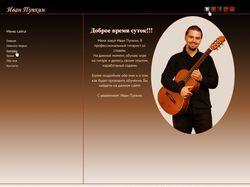 сайт визитка гитариста