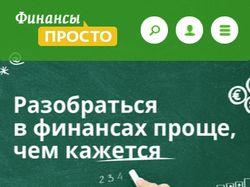 Финансовая грамотность (Сбербанк России)