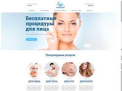 Сайт визитка (сеть салонов красоты СПАРАДАЙ)