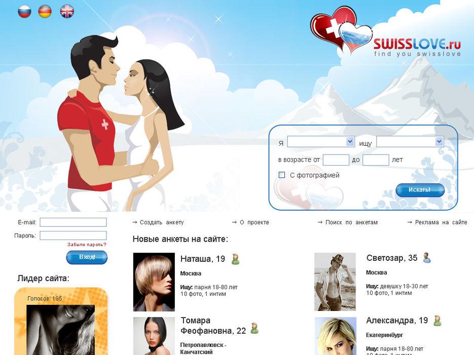 сайт знакомств как разместить анкету