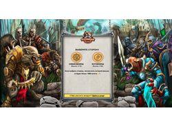Главная страница браузерной онлайн игры