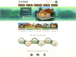 СТРК - Деревянные дома
