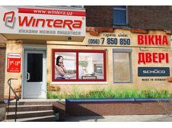 """Натяжной баннер для торговой точки ТМ """"Wintera"""""""