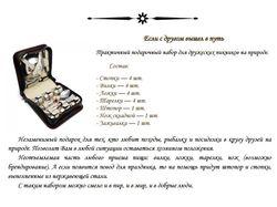 Примеры описания подарков для интернет-магазина