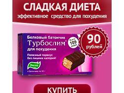 Реклама препарата для похудения