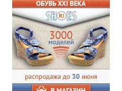 Баннер для интернет-магазина обуви