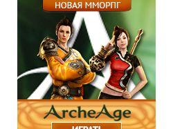 Реклама онлайн-игры