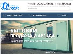 """Разработка сайта-каталога компании """"Usan"""""""