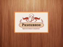 """Дисконт карта магазин """"Разливное"""""""