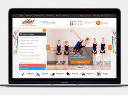[2 стр] Оптовый магазин для гимнастов