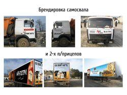 брендировка транспорта