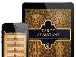 Приложение помощник для гадания на картах Таро.