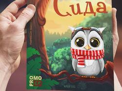 Персонаж и обложка для детского журнала