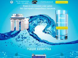 Лэндинг на продажу водяного фильтра