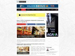 Новостной сайт ForTrader.Ru + адаптивная версия