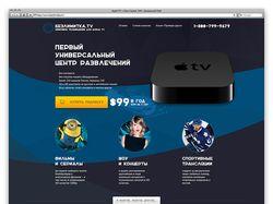 Безлимитка ТВ
