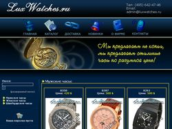 Магазин по продаже часов
