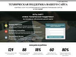 Сайт по технической поддержке