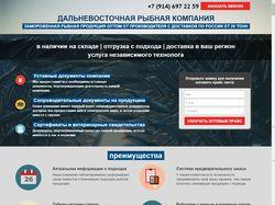 Сайт по оптовым поставкам морепродуктов и рыбы