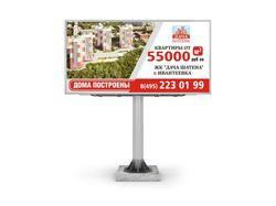 Рекламный щит квартикы