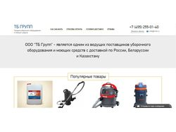 Уборочное оборудование и моющие средства