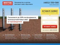 Директ для завода винтовых свай г.Ярославль