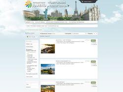 Сайт Тур Фирмы