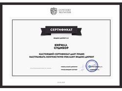 "Сертификат по курсу ""Яндекс.Директ 2.0"""