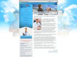 Сайт для центра урологии