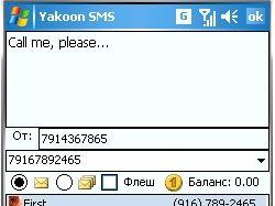 СМС сообщения через веб-сервис Yakoon