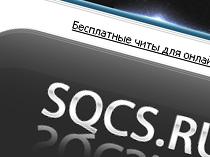 Верстка макета SQCS.RU