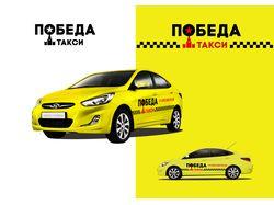 """такси """"Победа"""""""