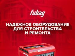 Дизайн сайта интернет-магазина  Fubag