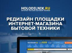 Редизайн интернет-площадки Holodilnik.ru