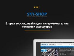 Sky-shop.ua V 2.0