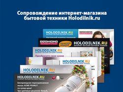 Сопровождение магазина Holodilnik.ru